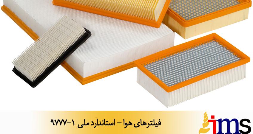 فیلترهای هوا - استاندارد ملی 9777-1
