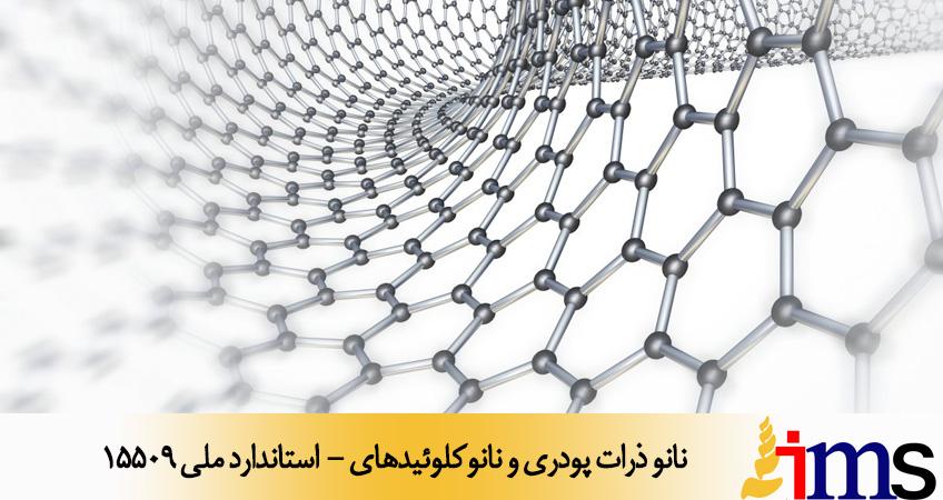نانو ذرات پودری و نانوکلوئیدهای - استاندارد ملی 15509