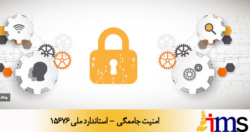 امنیت جامعگی - استاندارد ملی 15676