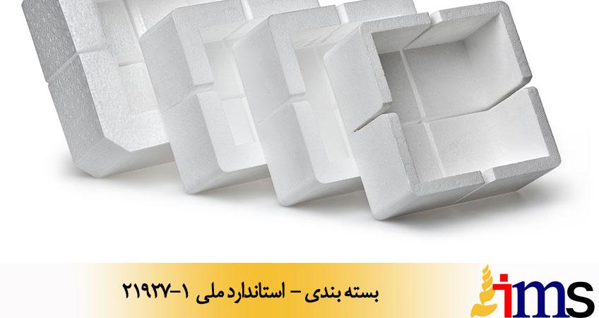 بسته بندی - استاندارد ملی 21927-1