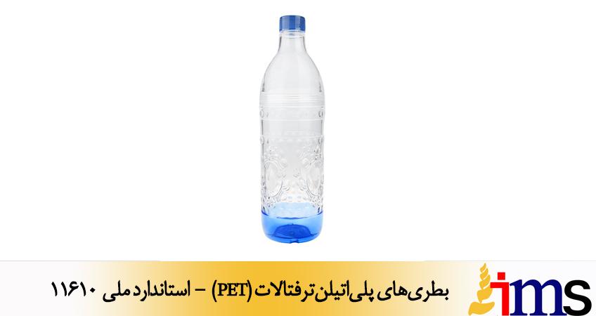 بطریهای پلیاتیلنترفتالات (PET) - استاندارد ملی 11610