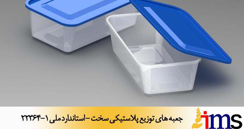 جعبه هاي توزيع پلاستيكي سخت - استاندارد ملی 22364-1