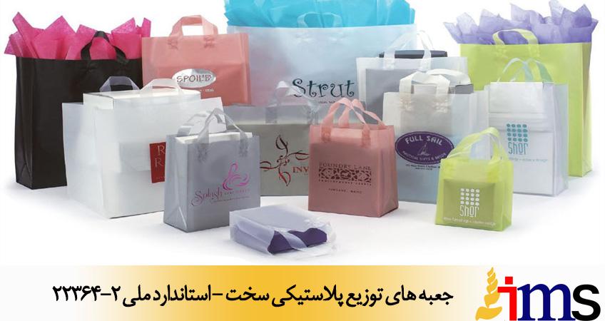 جعبه هاي توزيع پلاستيكي سخت - استاندارد ملی 22364-2