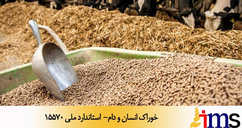 خوراك انسان و دام- استاندارد ملی 15570
