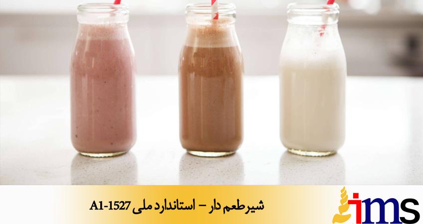 شيرطعم دار - استاندارد ملی A1-1527