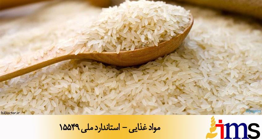 مواد غذايي - استاندارد ملی 15549