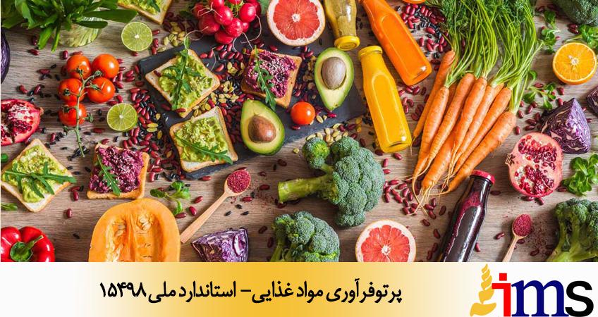 پرتوفرآوري مواد غذايي- استاندارد ملی 15498