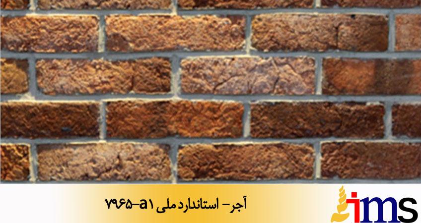 آجر- استاندارد ملی 7965-a1
