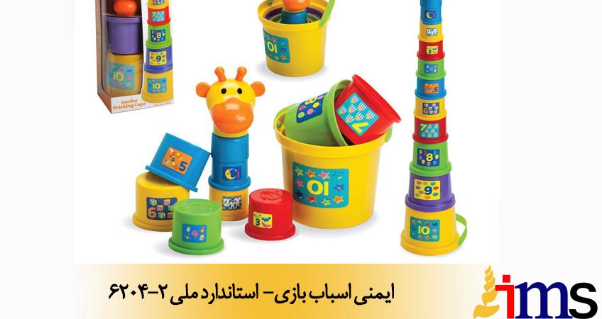 ايمني اسباب بازي- استاندارد ملی 6204-2