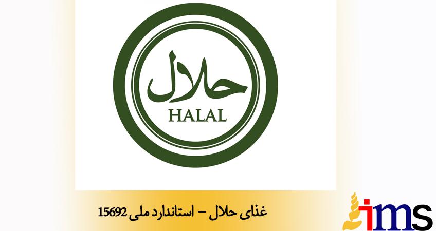 غذای حلال - استاندارد ملی 15692