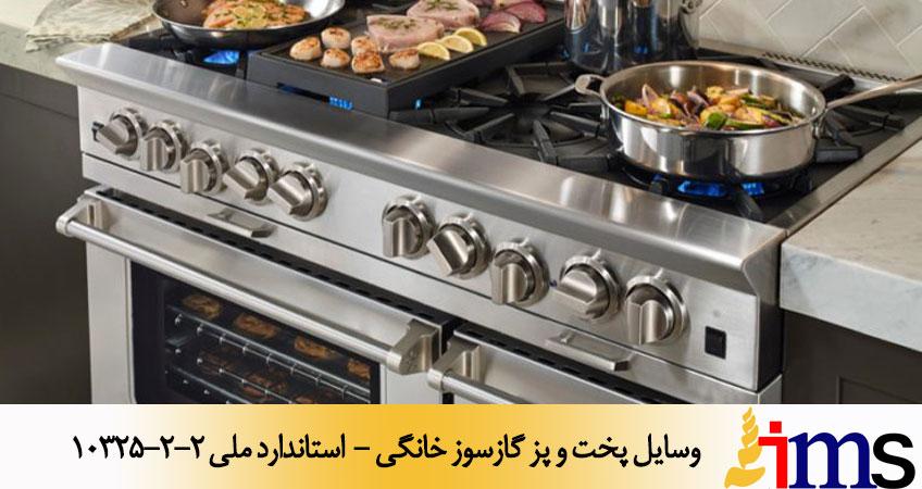 وسايل پخت و پز گازسوز خانگي - استاندارد ملی 10325-2-2