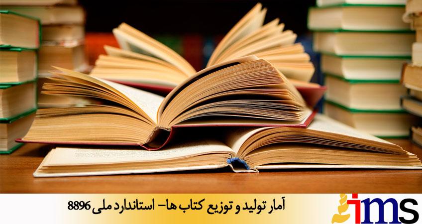 آمار تولید و توزیع کتاب ها- استاندارد ملی 8896