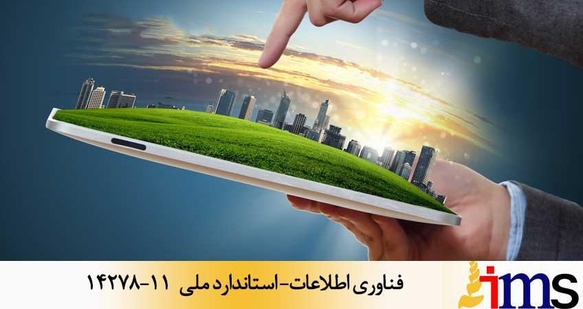 فناوری اطلاعات- استاندارد ملی 14278-11