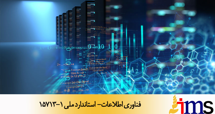 فناوری اطلاعات- استاندارد ملی 15713-1