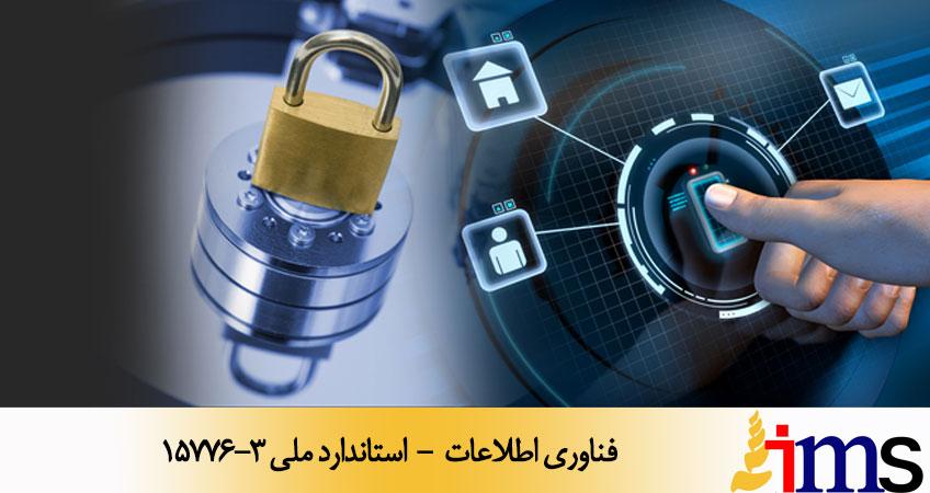فناوری اطلاعات - استاندارد ملی 15776-3