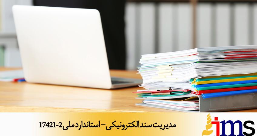 مدیریت سند الکترونیکی- استاندارد ملی 17421-2