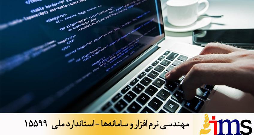 مهندسی نرم افزار و سامانهها - استاندارد ملی 15599