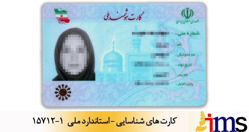 کارت های شناسایی - استاندارد ملی 15712-1