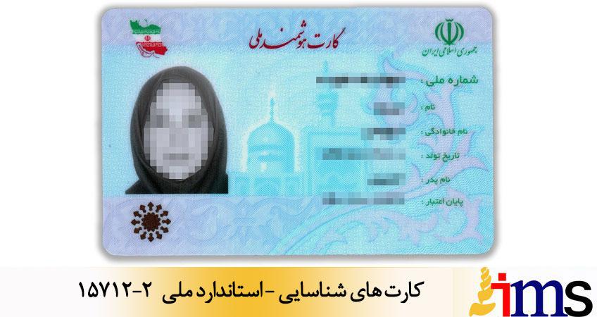 کارت های شناسایی - استاندارد ملی 15712-2