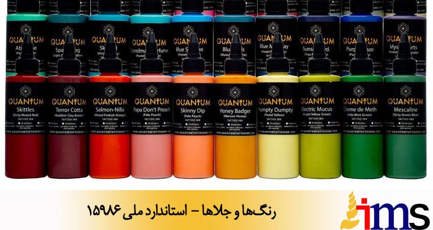 رنگها و جلاها - استاندارد ملی 15986