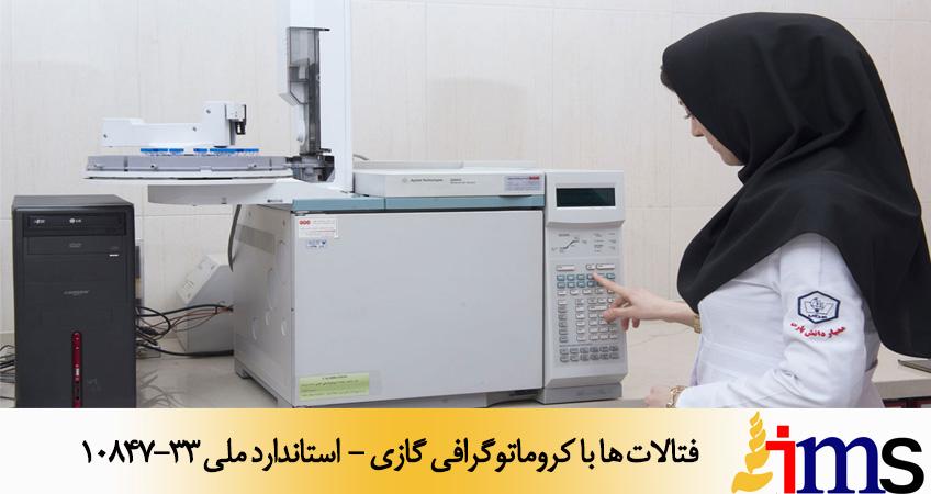 فتالات ها با کروماتوگرافی گازی - استاندارد ملی 10847-33