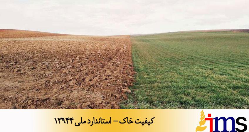 کیفیت خاک - استاندارد ملی 13944