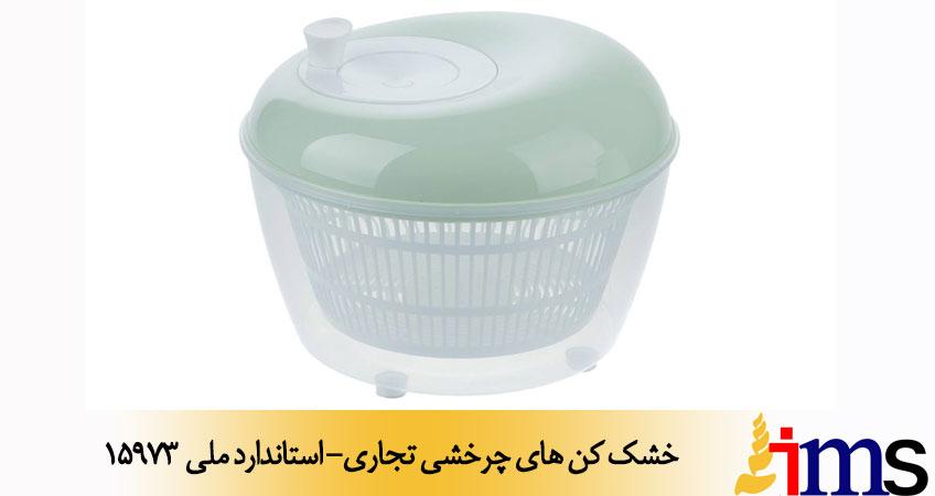 خشک کن های چرخشی تجاری- استاندارد ملی 15973