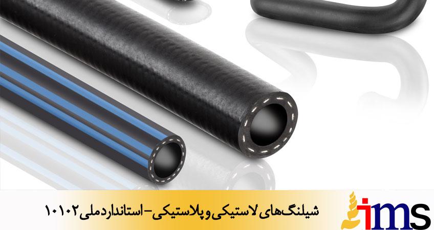 شیلنگهای لاستیکی و پلاستیکی- استاندارد ملی 10102