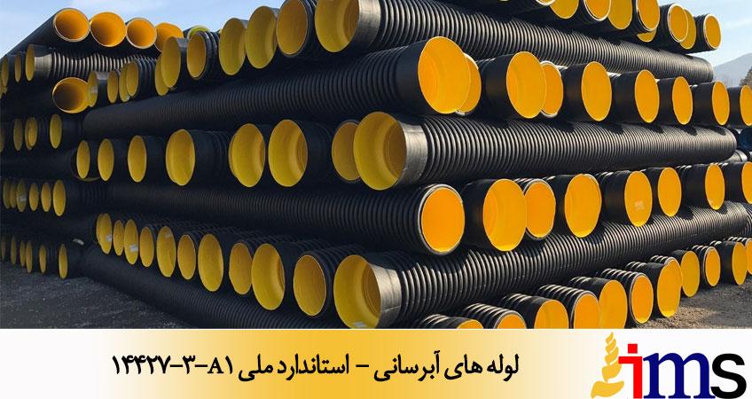 لوله های آبرسانی - استاندارد ملی 14427-3-A1