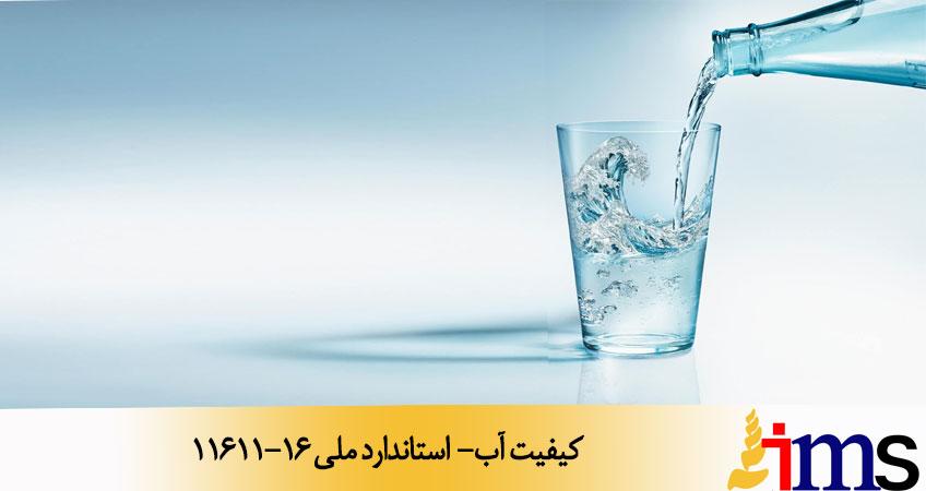 کیفیت آب- استاندارد ملی 11611-16