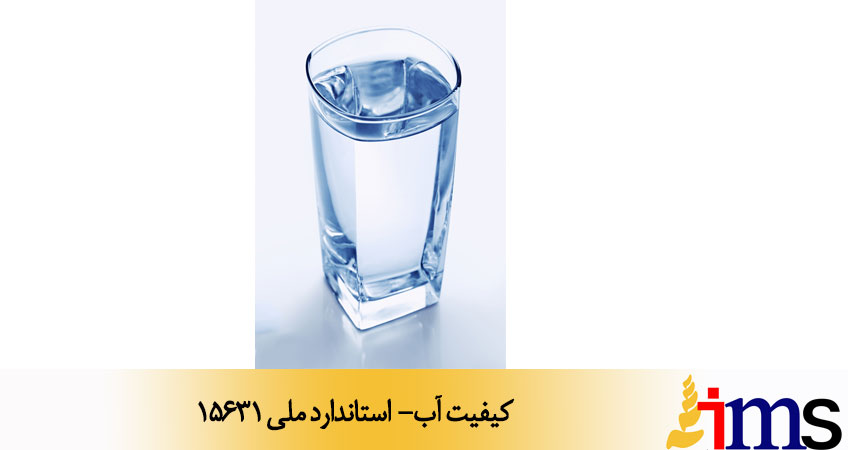 کیفیت آب- استاندارد ملی 15631
