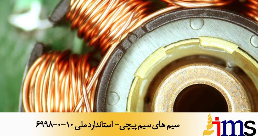 سیم های سیم پیچی- استاندارد ملی 6998-0-10
