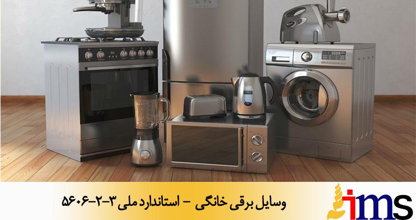 وسایل برقی خانگی - استاندارد ملی 5606-2-3