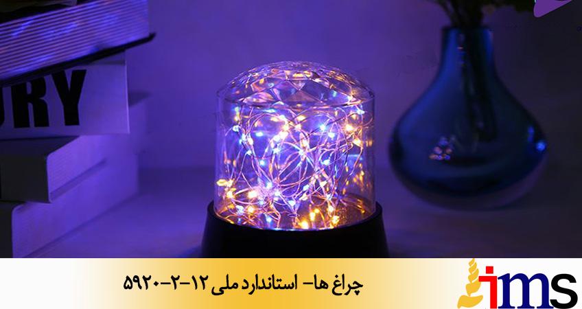 چراغ ها- استاندارد ملی 5920-2-12