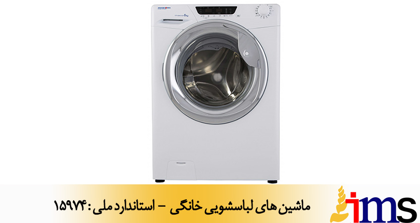 ماشین های لباسشویی خانگی - استاندارد ملی : 15974