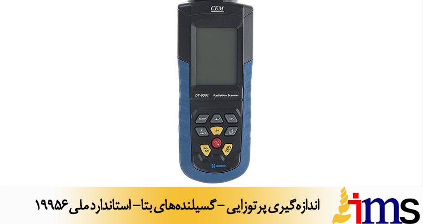 اندازهگیری پرتوزایی - گسیلندههای بتا- استاندارد ملی 19956