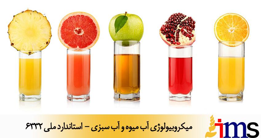 میکروبیولوژی آب میوه و آب سبزی - استاندارد ملی 6332