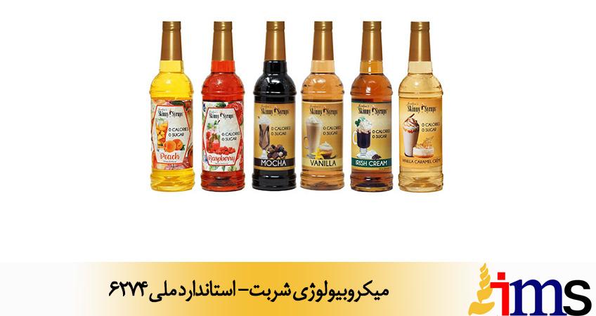 میکروبیولوژی شربت- استاندارد ملی 6274