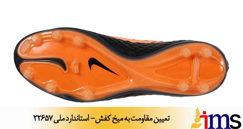 تعیین مقاومت به میخ کفش- استاندارد ملی 22657