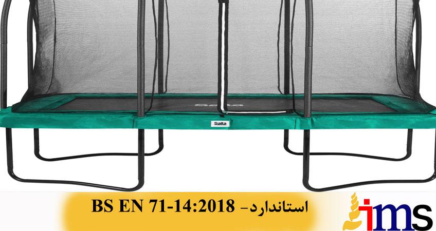 BS EN 71-14:2018 -استاندارد اروپایی