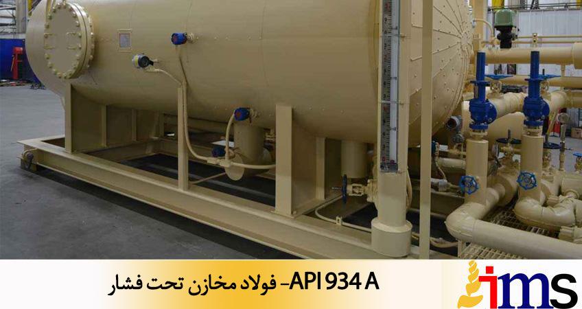 فولاد مخازن تحت فشار -API 934 A