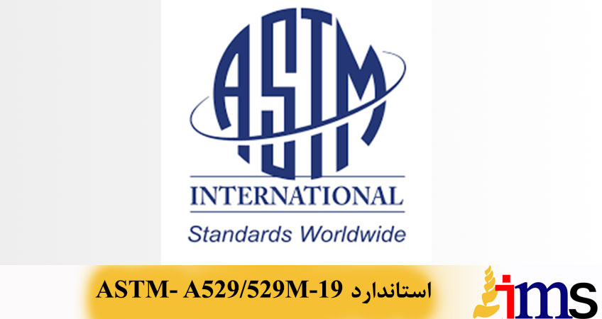 استاندارد بین الملل ASTM A529/A529M-19